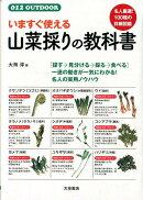 いますぐ使える山菜採りの教科書