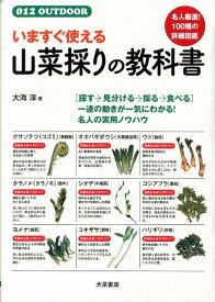 いますぐ使える山菜採りの教科書 (012 outdoor) [ 大海淳 ]