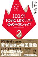 1日1分!TOEIC L&Rテスト 炎の千本ノック!2