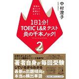1日1分!TOEIC L&Rテスト炎の千本ノック!(2)