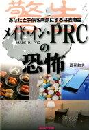メイド・イン・PRCの恐怖