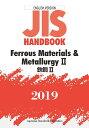 JISハンドブック 英訳版 鉄鋼2/Ferrous Materials & Metallurgy 2(2019) [ 日本規格協会 ]