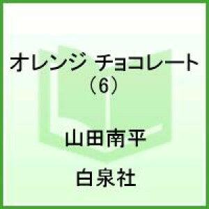 オレンジチョコレート(第6巻) (花とゆめコミックス) [ 山田南平 ]
