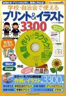 学校・自治会で使えるプリント&イラスト3300