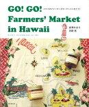 【バーゲン本】GO!GO!Farmers' Market in Hawaii