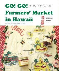 【バーゲン本】GO!GO!Farmers' Market in Hawaii [ 赤澤 かおり 他 ]