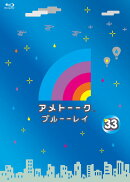 アメトーーク ブルーーレイ 33【Blu-ray】