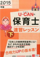 U-CANの保育士速習レッスン(2015年版 下)
