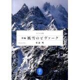 新編風雪のビヴァーク (ヤマケイ文庫)