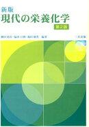 現代の栄養化学新版(第2版)