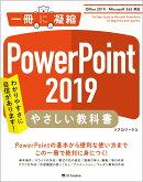 PowerPoint 2019 やさしい教科書[Office 2019/Microsoft 365 対応]