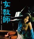 女教師【Blu-ray】