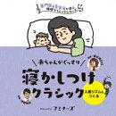 赤ちゃんの眠り 赤ちゃんがぐっすり、寝かしつけクラシック