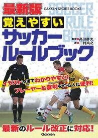 最新版 覚えやすい サッカールールブック (学研スポーツブックス) [ 高田静夫 ]