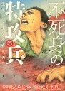 不死身の特攻兵(5) (ヤンマガKCスペシャル) [ 鴻上 尚史 ]