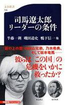 司馬遼太郎 リーダーの条件