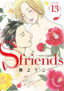 S-friends〜セフレの品格〜(13) 13