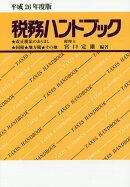 税務ハンドブック(平成26年度版)