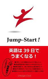 Jump Start ! 英語は39日でうまくなる! [ 高山英士 ]
