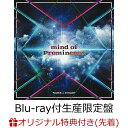 【楽天ブックス限定先着特典+先着特典】【連動購入特典対象】mind of Prominence【Blu-ray付生産限定盤】 (L判ブロマ…