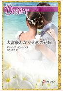 【POD】大富豪とかりそめの花嫁