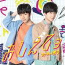 おしえてョ/ラジオ『ひょろっと男子』新テーマソング (アーティスト盤 CD+DVD)