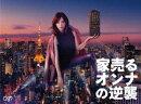 家売るオンナの逆襲 Blu-ray BOX【Blu-ray】