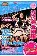 AKB48パパラッツィ(vol.3(完結編))