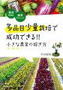 多品目少量栽培で成功できる!! 小さな農業の稼ぎ方 栽培技術と販売テクニック [ 中村 敏樹 ]