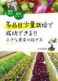 多品目少量栽培で成功できる!!小さな農業の稼ぎ方