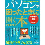 パソコンで困ったときに開く本(2020) (Asahi Original)