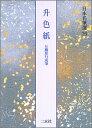 日本名筆選(16) 升色紙