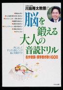 川島隆太教授の脳を鍛える大人の音読ドリル
