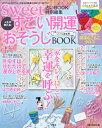 すごい開運おそうじBOOK(2018年決定版) sweet占いBOOK特別編集 人生が変わる! ([バラエティ])