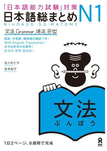 日本語総まとめN1文法 「日本語能力試験」対策 [ 佐々木仁子 ]