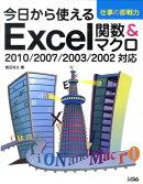 今日から使えるExcel関数&マクロ