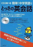 【バーゲン本】簡単!中学英語でとっさの英会話 CD2枚つき