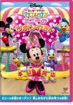 ミッキーマウス クラブハウス/ミニーのリボンやさん 【...