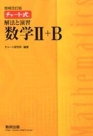 チャート式解法と演習数学2+B増補改訂版 [ チャート研究所 ]