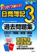 ドンドン解ける! 日商簿記3級過去問題集 '18〜'19年版