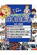 こんなにすごい!日本国憲法(5巻セット)