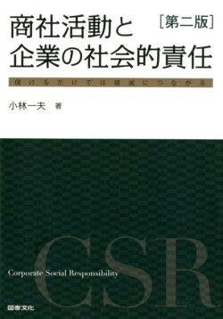 第二版 商社活動と企業の社会的責任