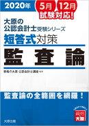 短答式対策監査論(2020年版)