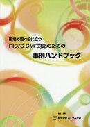 現場で直ぐ役に立つPIC/S GMP対応のための事例ハンドブック