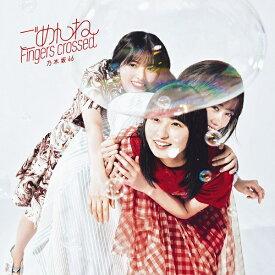 ごめんねFingers crossed (初回仕様限定盤 CD+Blu-ray Type-A) [ 乃木坂46 ]
