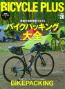 BICYCLE PLUS(vol.20) バイクパッキング大全 (エイムック)