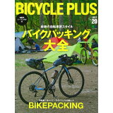 BICYCLE PLUS(Vol.20) バイクパッキング大全 (エイムック)