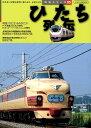 ひたち列伝 名列車の記憶を鮮烈に振り返り、未来を見る (イカロスMOOK 列伝シリーズ 05)