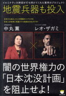 闇の世界権力の「日本沈没計画」を阻止せよ!