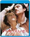 チャタレイ夫人の恋人【Blu-ray】 [ シルビア・クリステル ]